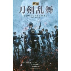 Toukenranbu The Movie - Le roman -