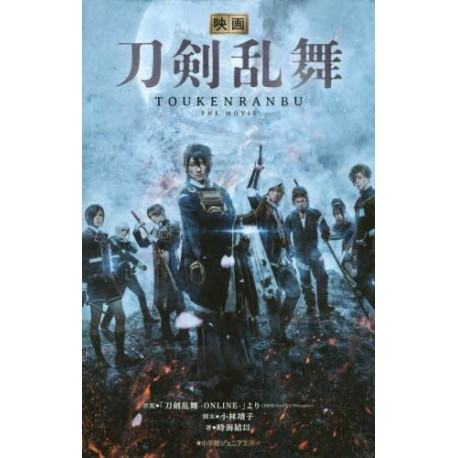Toukenranbu The Movie - Le roman -