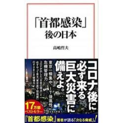 Shuto kansen go no Nihon