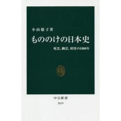 Mononoke no Nihonshi