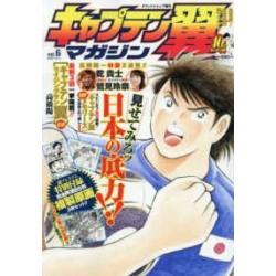 Captain Tsubasa Magazine vol.6