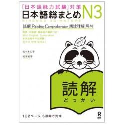 Nihongo So-Matome N3 - Reading